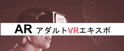 アダルトVRエキスポ ; 日本最大級!!常に最先端のアダルトVRコンテンツが体験できます。